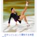 本田真凜が可愛いCA風の衣装で2016全日本選手権エキシビションを魅了!でもチョット大胆では?との声も…