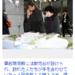 【福岡タクシー事故】の葬儀が執り行われた!気の毒すぎると悲しみの声…自動車に何らかの対策必要では?